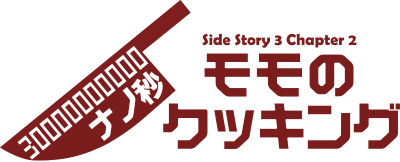 Side Story3 Chapter2 「モモの30000000000ナノ秒クッキング」
